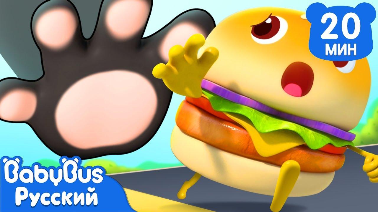 Убегайте, гамбургеры   Рекомендуемые песенки про еду🍔🍩🍿️   Сборник мультиков для детей   BabyBus