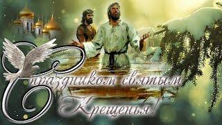 Поздравляю с Крещением Господним! Красивое поздравление.