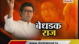 IBN lokmat Special : Bedhadak Raj