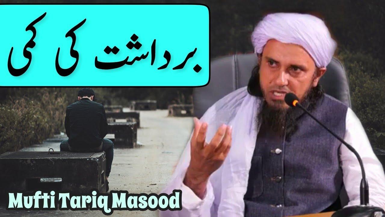 Bardaasht Ki Kami   Most Important Bayan By Mufti Tariq Masood   Islamic  Group