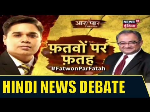 Tarek Fatah के साथ सबसे बड़ा संवाद! Aar Paar | Amish Devgan