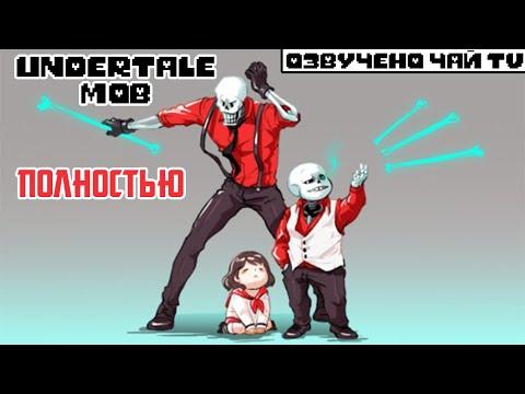 Undertale Mob комикс - Мафиятейл Фильм - Полностью
