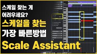 스케일을 찾는 가장 빠른 방법 // 이론 & Scale Assistant