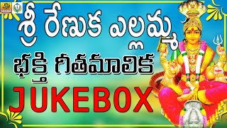Sri Renuka Yellamma  Songs | Yellamma Dj Songs | Yellamma Songs Telugu | Renuka Yellamma Full Story