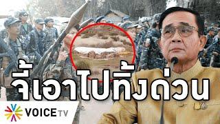 Overview-ชายแดนเสี่ยงสงคราม พม่าลอบซื้อข้าวผ่านไทย กะเหรี่ยงจ่อยิงหากลำเลียง ชาวบ้านวอนรัฐขนทิ้งด่วน