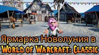 Ярмарка Новолуния в World of Warcraft: Classic