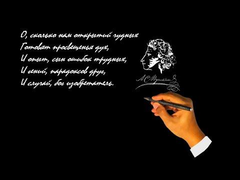 О, сколько нам открытий чудных...  Стихотворение А.С. Пушкина. 1829 г.