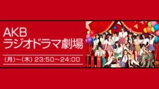AKBラジオドラマ劇場 120207 バレンタインデー 第2話 「未来のショコラ」