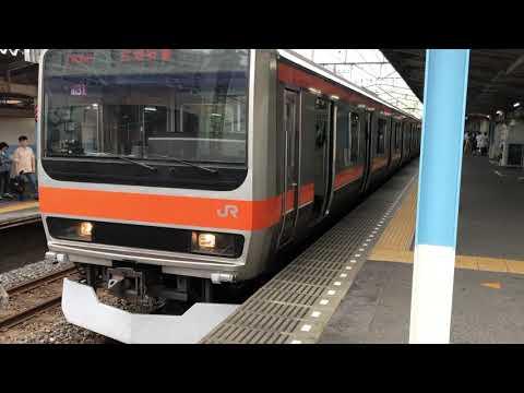 武蔵野線E231系0番台 千ケヨMU31編成 府中本町行き 新松戸駅発車