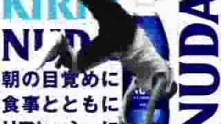 岡村 ブレイクダンス Break dance キリン ウィンドミル スワイプス thumbnail