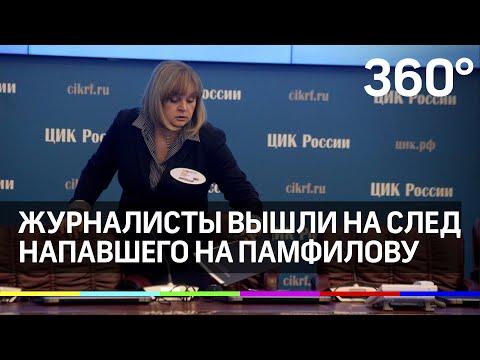 Журналисты вышли на след напавшего на Эллу Памфилову