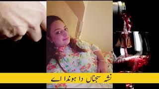 Nasha Sajna Da - Whatsup Status video  Afshan Zaibe