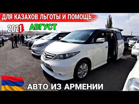 Новый Массовый Ввоз Свежих Авто и Наплыв Казахов/Цены Авто в Армении.