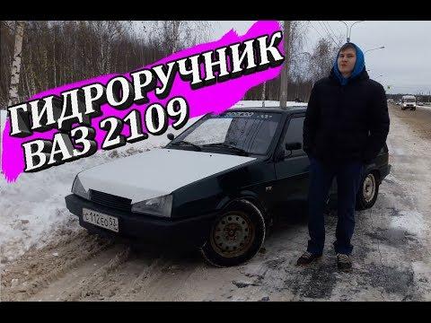 Ролик Ставим Гидроручник и заднии дисковые тормаза ЗДТ на ВАЗ