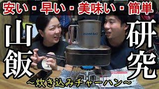 【山飯】元アウトドア店員が登山で実用出来る炊き込みチャーハンをメスティンで作って、改善点について話しました