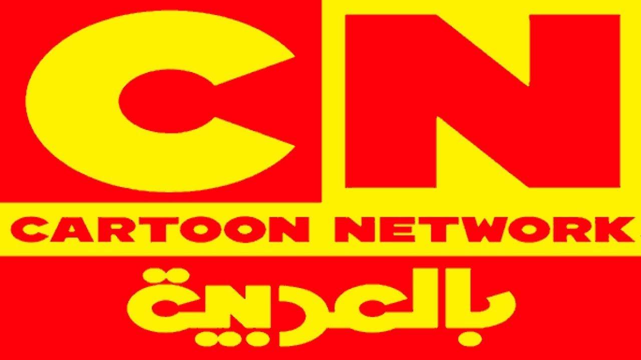 تردد قناة كرتون نتورك english