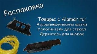 #082 РАСПАКОВКА Товары с Alamar.ru - Аэродинамические щетки, Уплотнитель стекол, Держатель кнопок