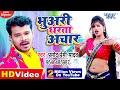 #Video Song | #Pramod Premi Yadav का New सुपरहिट गाना 2020 | भुअरी धरता अचार | Bhojpuri Hit Song Mix Hindiaz Download