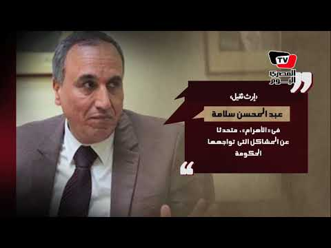 قالوا| عن الحكومة المتوقعة وجماعة الإخوان  - 13:21-2018 / 6 / 11