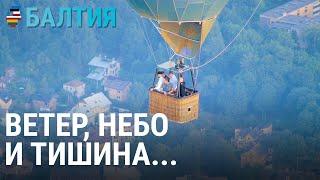 Полёт на воздушном шаре | БАЛТИЯ