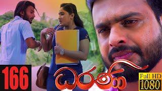 Dharani   Episode 166 05th May 2021 Thumbnail