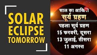 Deshhit: Partial solar eclipse to occur tomorrow