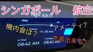 【シンガポール】シンガポール航空!エコノミークラスのご紹介♡ thumbnail