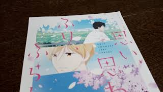 OMOI OMOWARE FURI FURARE Movie japanese Flyer Chirashi Anime Manga May 29 2020