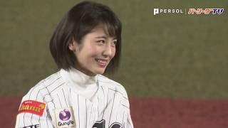 女優の浜辺美波さんが開幕戦の始球式に登場!!