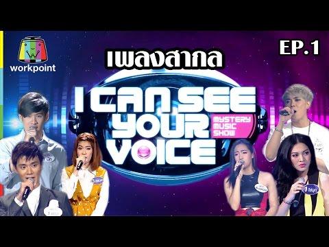 รวมเพลงสากล EP.1 | I Can See Your Voice -TH