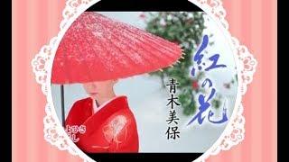 青木美保 - 紅の花