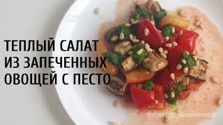 Рецепт теплого салата из запеченных овощей. Как приготовить теплый салат?