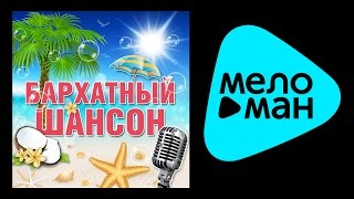 Download Бархатный Шансон - Михайлов - Шуфутинский - Круг - Королев - Майданов Mp3 and Videos