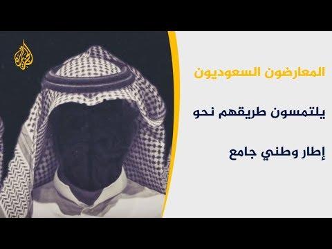 قريبا- المعارضة السعودية.. بحث عن ضوء في عاصمة الضباب  - نشر قبل 3 ساعة