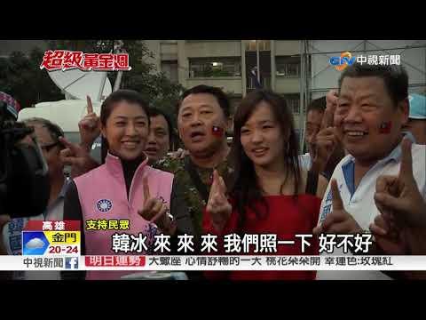 韓國瑜漂亮女兒韓冰 首度現身造勢│中視新聞 20181117