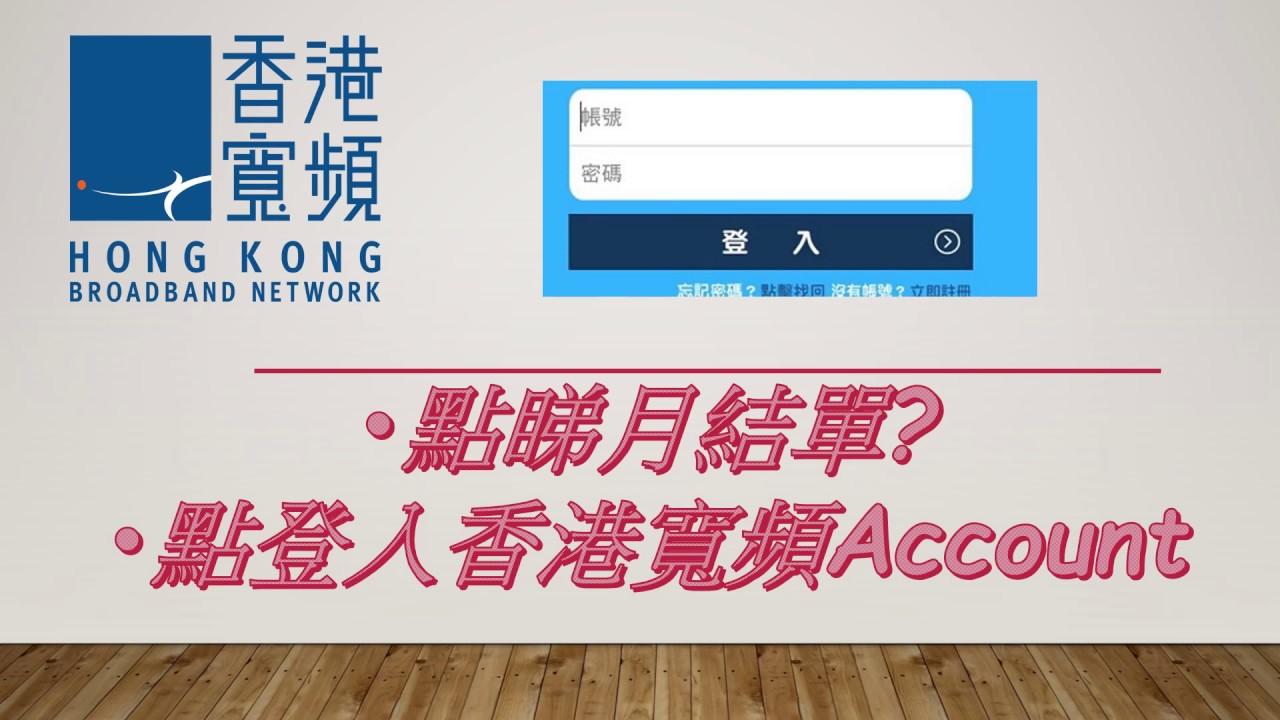 香港寬頻HKBN如何登入電郵-寬頻上網:35009039 - YouTube