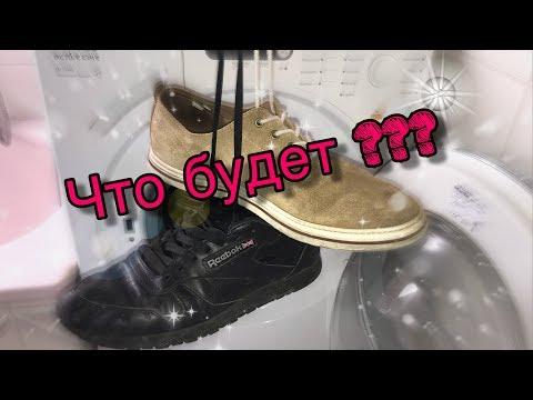 ЭКСПЕРИМЕНТ! Постирал КОЖАНУЮ ФИРМЕННУЮ обувь в стиральной машинке....НАМ ДОЛГО ВРАЛИ!