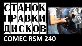видео Стенд для проверки генераторов и стартеров, цена, доставка по России