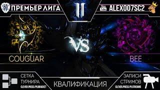 Премьер-Лига S2: Couguar - Bee | StarCraft II | Лучший матч в закрытой квалификации