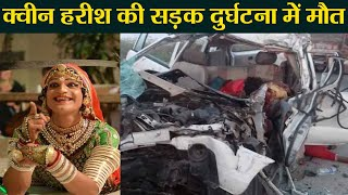 Cover images Rajasthani folk dancer Queen Harish dies in road accident | FilmiBeat