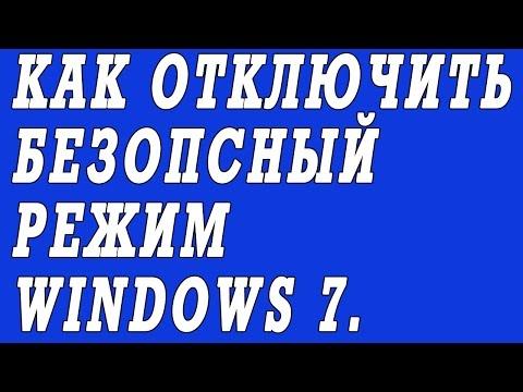 Что делать, если Windows 7 всегда грузится в Безопасном режиме.  Как отключить.