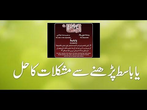 ya basito prhny ki fazilat by Hafiza Ayesha