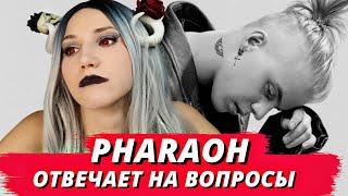 PHARAOH - GQ ИНТЕРВЬЮ| Реакция ВАМПИРА