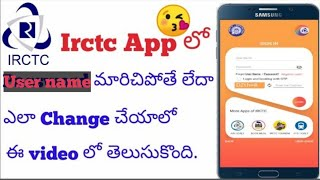 How change or Reset IRCTC user name in telugu||How change IRCTC Username telugu