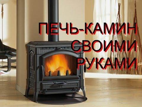 ПЕЧЬ-КАМИН СВОИМИ РУКАМИ.
