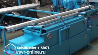 Спирально-навивной станок SpiralDucter + AROT(