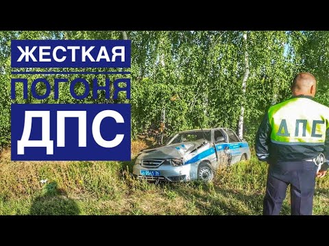 Погоня ДПС с переворотом патрульной машины 22.08.2018г.