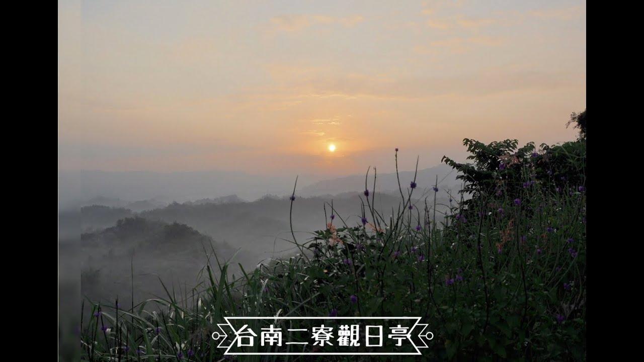 【台南二寮觀日亭】風景影片「前篇」東東鏘的奇幻旅程。第二站