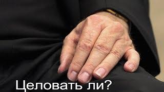 Download А целовать ли руку священника? Mp3 and Videos