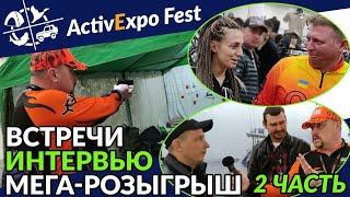 Обзор выставки Рыбалка Охота 2020 Карп Фидер Поплавок КОНКУРС Active Expo Fest Часть 2